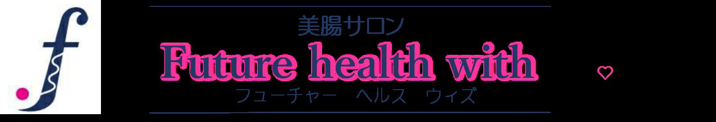 メディカルアロマを用いた美腸サロンFULULU  ~フルル~